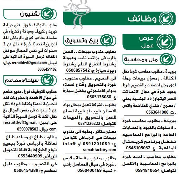 اعلانات الرياض لليوم للنساء والرجال وظائف شاغرة